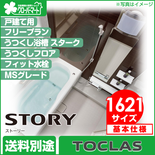 トクラス システムバス・ユニットバス ストーリー:標準仕様 フリープラン 1621サイズ 戸建用