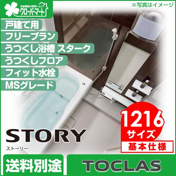 トクラス システムバス・ユニットバス ストーリー:標準仕様 フリープラン 1216サイズ 戸建用
