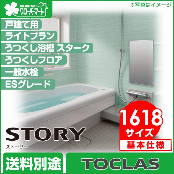 トクラス システムバス・ユニットバス ストーリー:標準仕様 ライトプラン 1618サイズ 戸建用