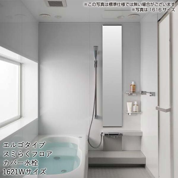 トクラス システムバス・ユニットバス ユーノ:標準仕様 エルゴタイプ 1621Wサイズ 戸建用