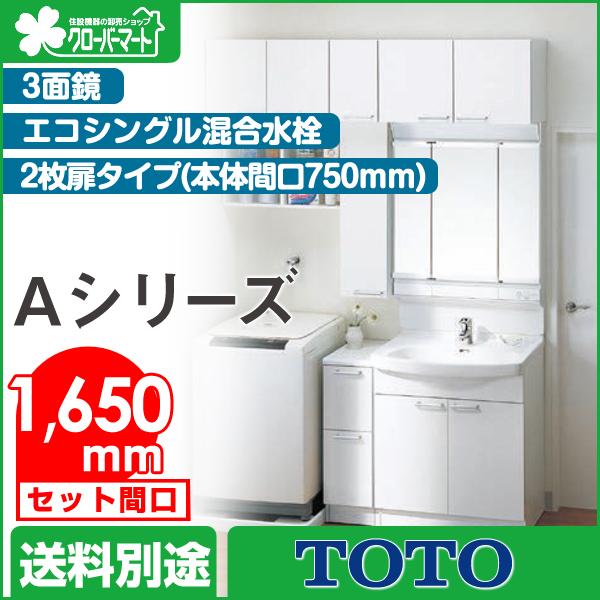 TOTO 洗面化粧台 Aシリーズ:2枚扉タイプ セット間口1,650mm 3面鏡