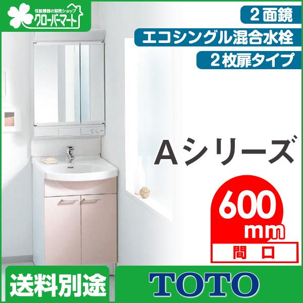 TOTO 洗面化粧台 Aシリーズ:2枚扉タイプ 間口600mm 2面鏡