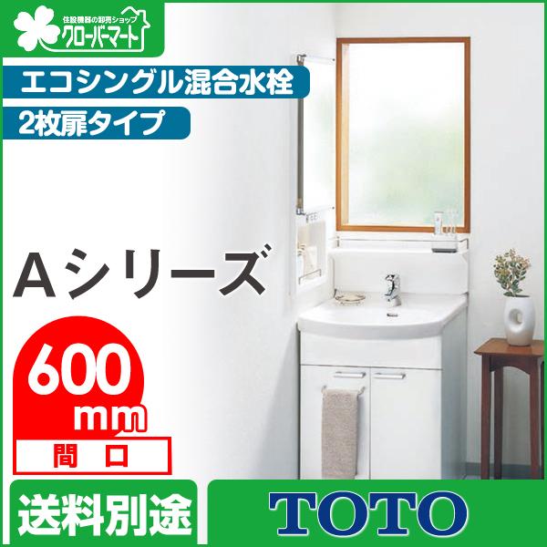 TOTO 洗面化粧台 Aシリーズ:2枚扉タイプ 間口600mm