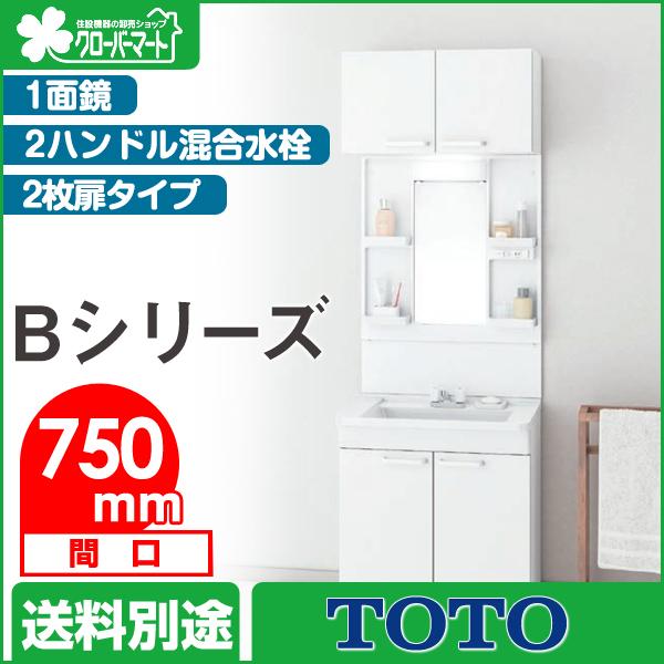 TOTO 洗面化粧台 Bシリーズ:2枚扉タイプ 間口750mm 1面鏡