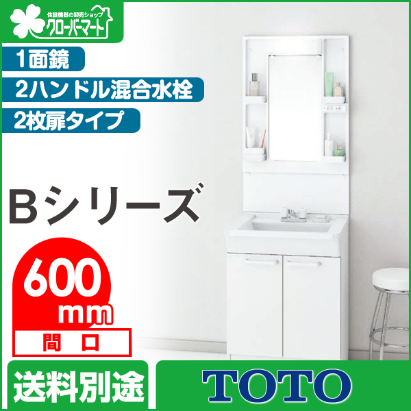 TOTO 洗面化粧台 Bシリーズ:2枚扉タイプ 間口600mm 1面鏡