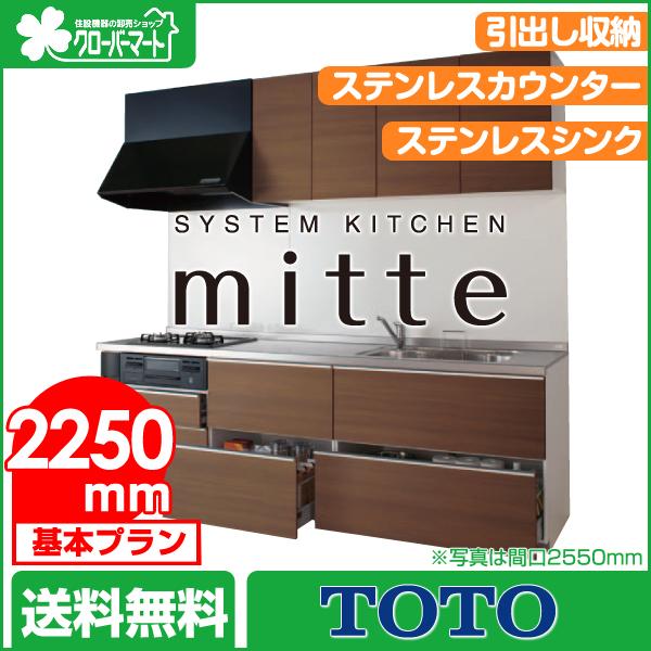 TOTO システムキッチン ミッテ[mitte]:壁付I型 2250mm 基本プラン