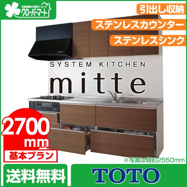 TOTO システムキッチン ミッテ[mitte]:壁付I型 2700mm 基本プラン