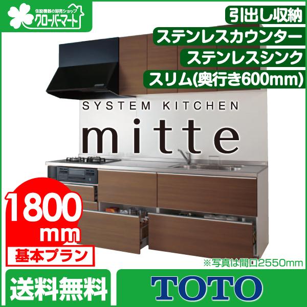 TOTO システムキッチン ミッテ[mitte]:壁付I型スリム(奥行き600mm) 1800mm 基本プラン