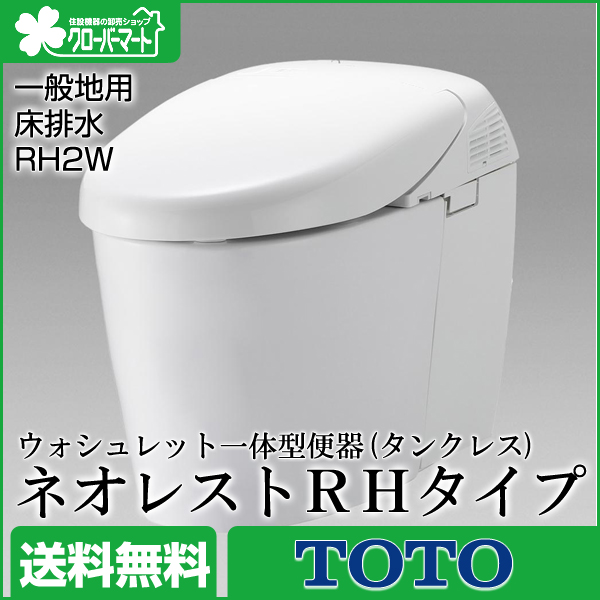 TOTO ウォシュレット一体型便器(タンクレス) ネオレストハイブリッドシリーズ RH2Wグレード・床排水・一般地用(流動方式兼用)・リモコンセット