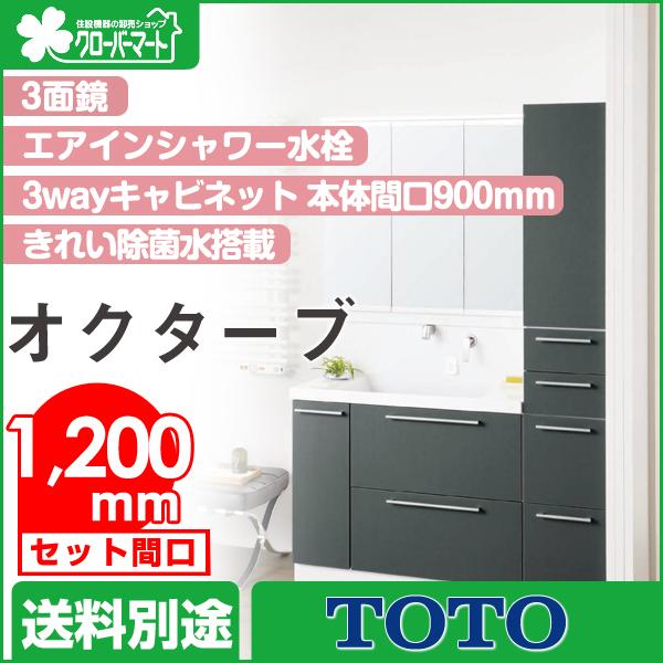 TOTO 洗面化粧台 オクターブ [Octave]:3wayキャビネット セット間口1,200mm 3面鏡