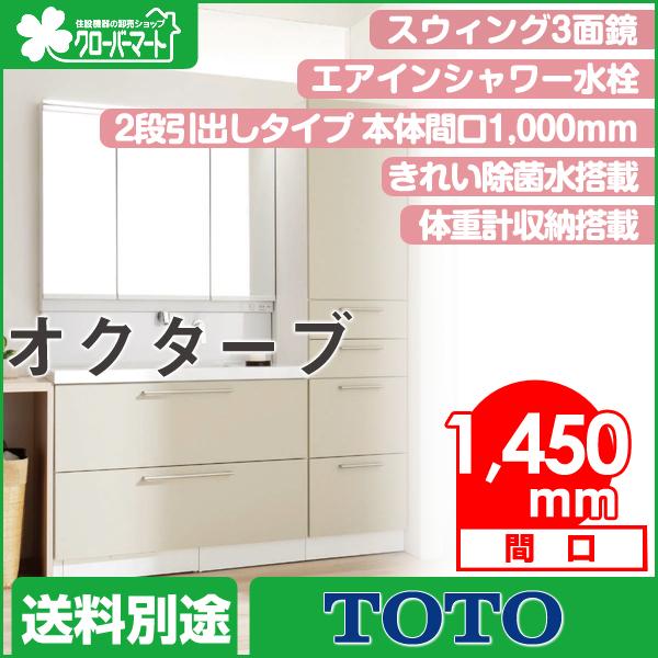 TOTO 洗面化粧台 オクターブ [Octave]:2段引出しタイプ セット間口1,450mm スウィング3面鏡