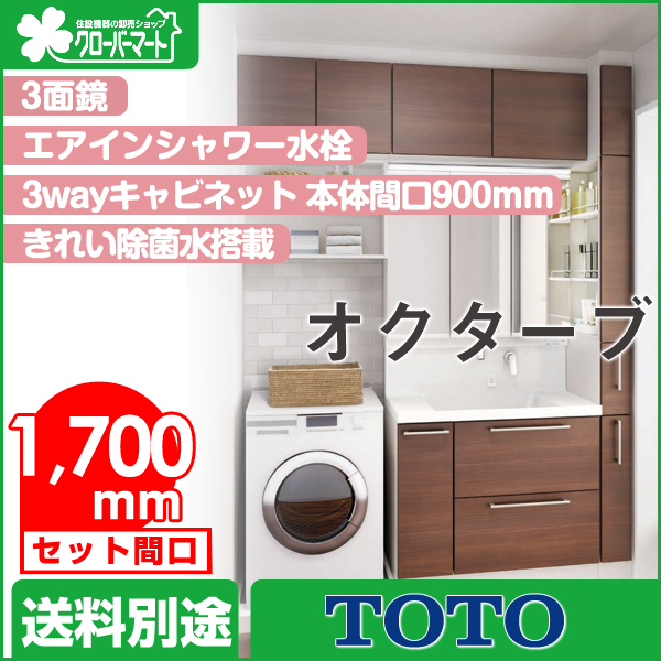 TOTO 洗面化粧台 オクターブ [Octave]:3Wayキャビネット セット間口1,700mm 3面鏡