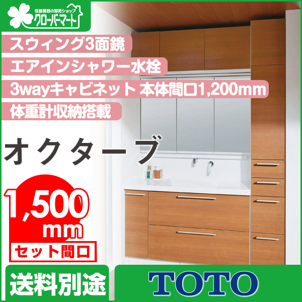 TOTO 洗面化粧台 オクターブ [Octave]:3wayキャビネット セット間口1,500mm スウィング3面鏡