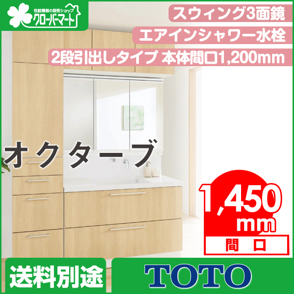 TOTO 洗面化粧台 オクターブ [Octave]:2段引出しタイプ セット間口1,650mm スウィング3面鏡