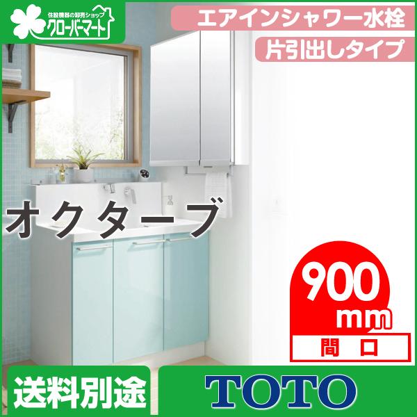 TOTO 洗面化粧台 オクターブ [Octave]:片引出しタイプ 間口900mm