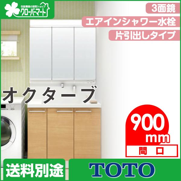 TOTO 洗面化粧台 オクターブ [Octave]:片引出しタイプ 間口900mm 3面鏡