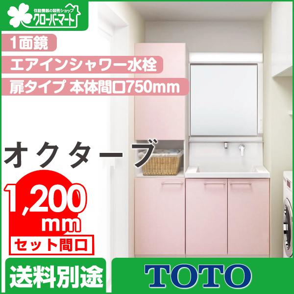TOTO 洗面化粧台 オクターブ [Octave]:扉タイプ セット間口1,200mm 1面鏡