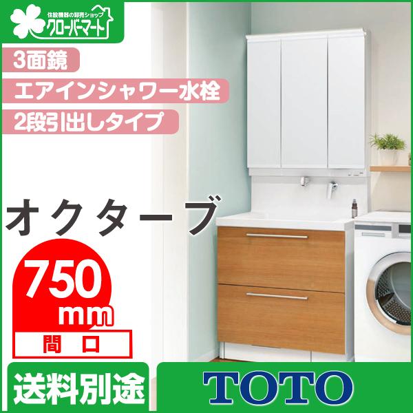 TOTO 洗面化粧台 オクターブ [Octave]:2段引出しタイプ 間口750mm 3面鏡