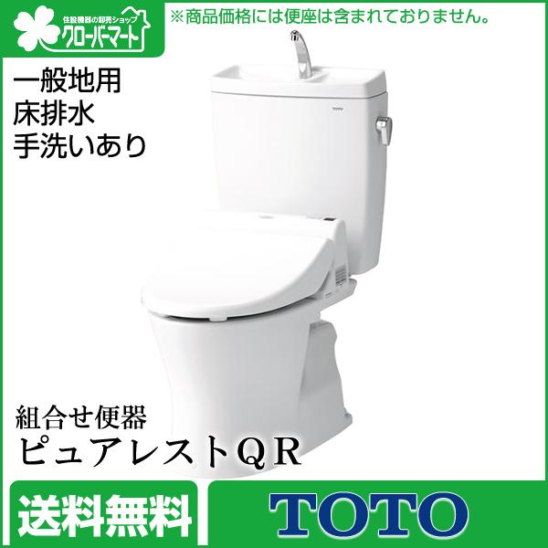 TOTO 組合せ便器 ピュアレストQR 床排水 一般地用・手洗あり