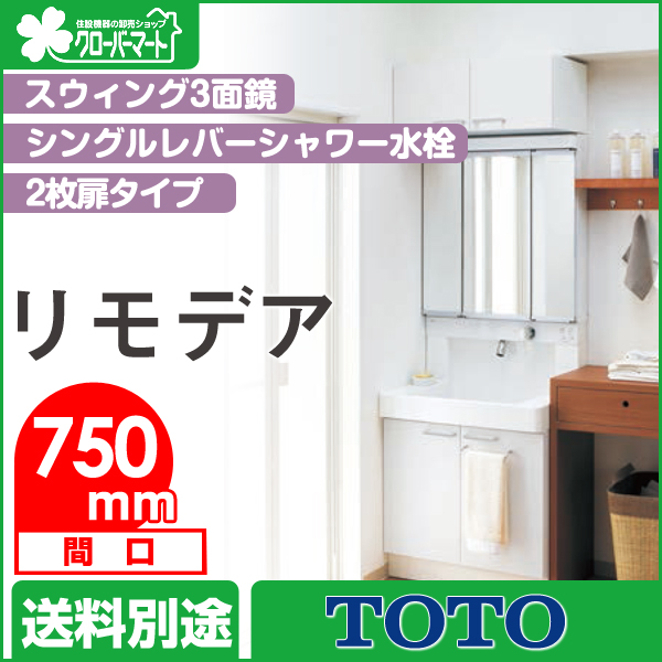 TOTO 洗面化粧台 リモデア:2枚扉キャビネット 間口750mm スウィング3面鏡