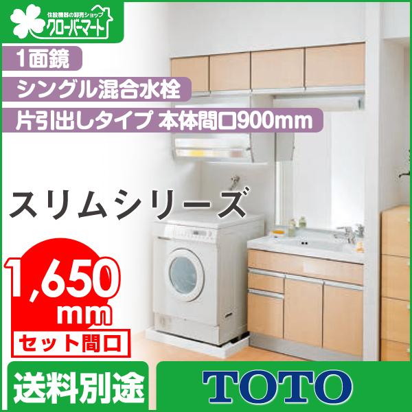 TOTO 洗面化粧台 スリムシリーズ:片引出しタイプ セット間口1,650mm 1面鏡