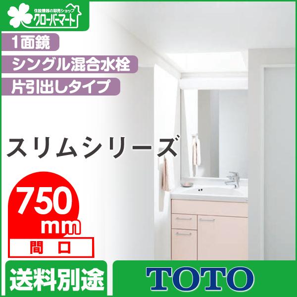 TOTO 洗面化粧台 スリムシリーズ:片引出しタイプ 間口750mm 1面鏡