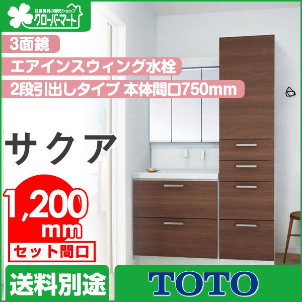 TOTO 洗面化粧台 サクア [SAQUA]:2段引出しタイプ セット間口1,200mm 3面鏡