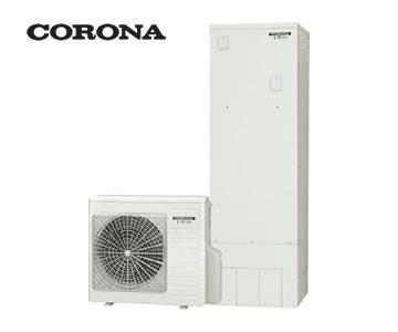 CHP-S30NX4 コロナ エコキュート給湯専用 300L 【リモコンセット】【キャッシュレス 還元】