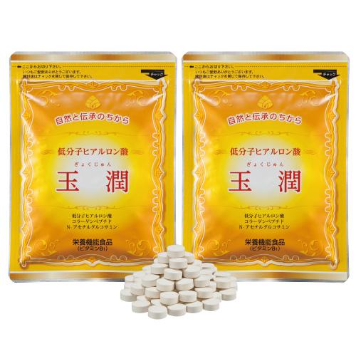 低分子ヒアルロン酸 玉潤(ぎょくじゅん) 2袋