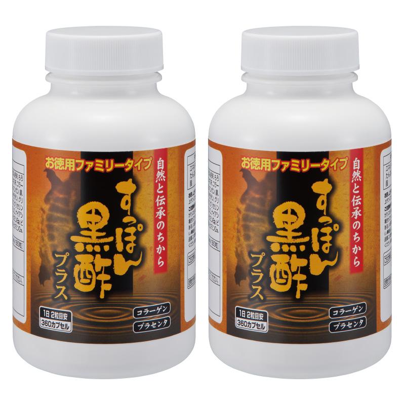 すっぽん黒酢(ファミリーボトル)2本