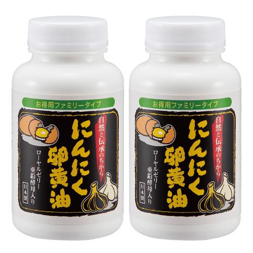 にんにく卵黄油(ファミリーボトル) 2本セット