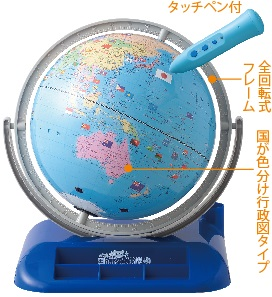 ペンで学べる地球儀