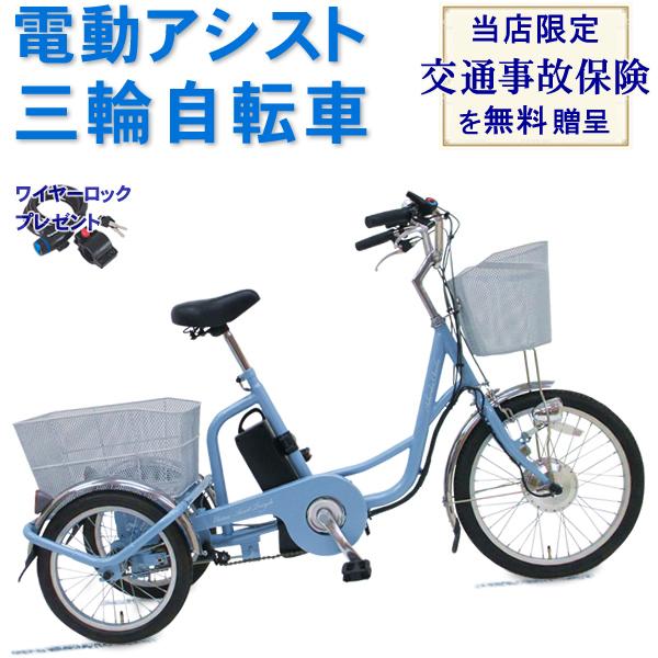 アシらくらく電動アシスト三輪自転車 電動三輪自転車 【送料無料】(後払い 不可)
