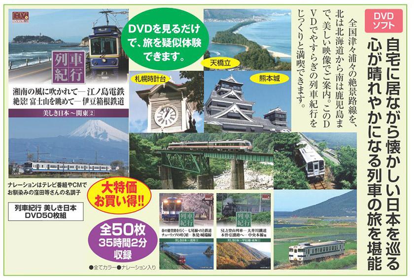 列車紀行 美しき日本 DVD50枚組 - 熟年時代 ペガサスショップ