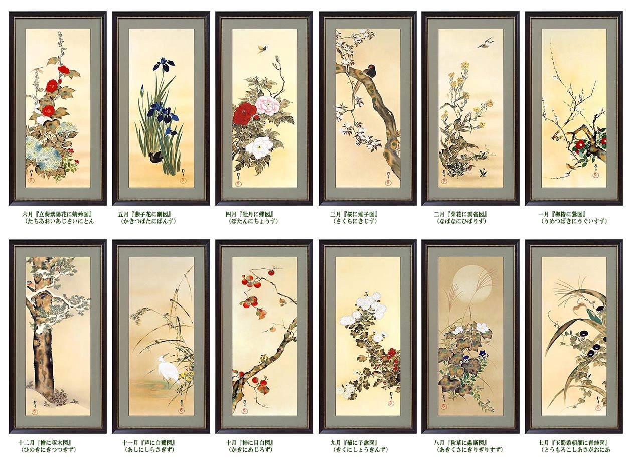江戸時代後期の絵師 毎日激安特売で 営業中です 酒井抱一の 期間限定送料無料 花鳥十二ヶ月図 を複製名画 酒井抱一 額装12点セット 十二か月花鳥図