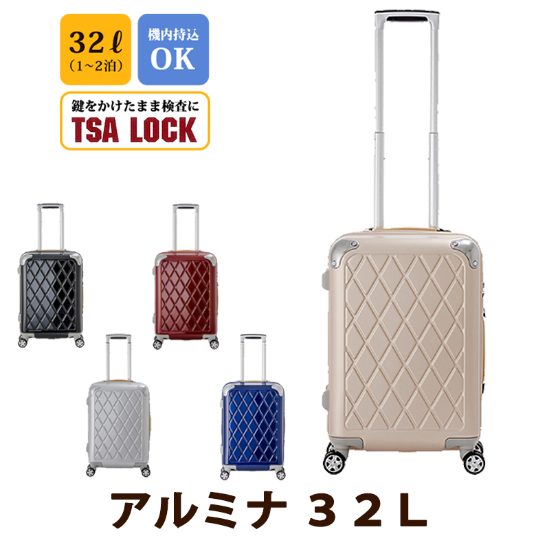 【送料無料】スーツケース キャリーバッグ アルミナ AHR-100-18 機内持ち込みOK 軽量 ポリカーボネイト 32L