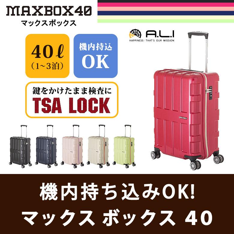 【送料無料】スーツケース キャリーバッグ MAX BOX ALI-1511 おしゃれ 機内持ち込みOK 40L