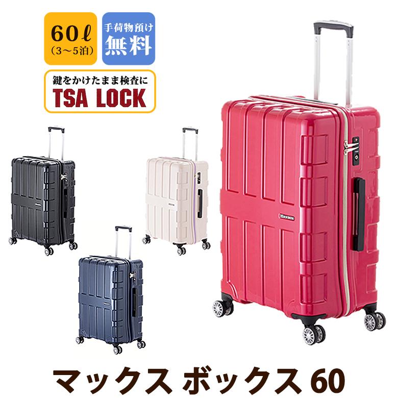 【送料無料】スーツケース キャリーバッグ MAX BOX ALI-1601 軽い 丈夫 60L