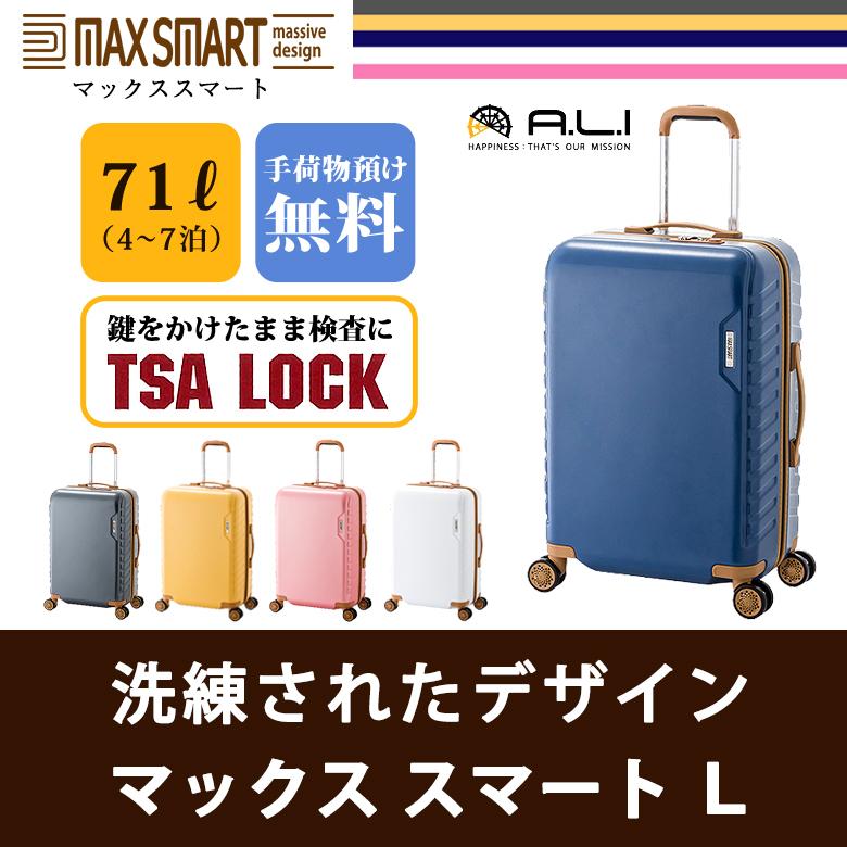 【送料無料】スーツケース キャリーバッグ MAX SMART MS-202-28 おしゃれ ポリカーボネイト 71L