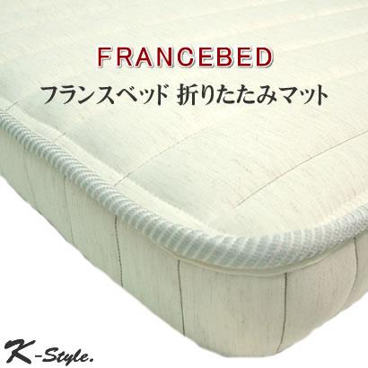 フランスベッド 折りたたみマットレス シングル :フランスベッド 快適 薄型 コンパクト マットレス 二段ベッド パイプベッド K-Style