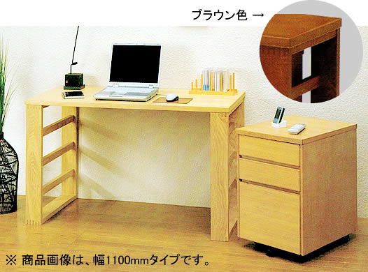 木製デスク デスクセット (デスク+ワゴン)幅135 奥行60cm: パソコンデスク 木製 勉強机 大人 子供 平机 シンプル ナチュラル ブラウン タモ材 送料無料 K-Style