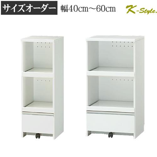 レンジ台 奥行470 幅400 ~ 600 mm: 完成品 サイズオーダー 日本製 レンジボード 収納 キッチン 送料無料 K-Style