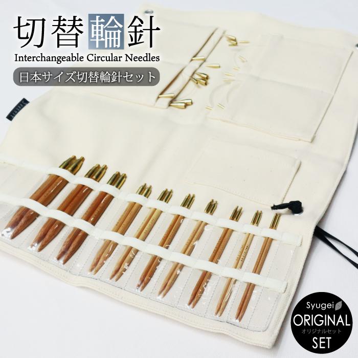 日本サイズの切替輪針セット 趣芸オリジナルセット
