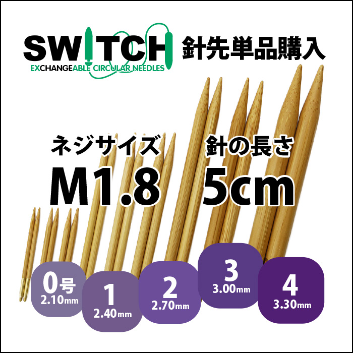 通販 期間限定今なら送料無料 日本サイズの切替輪針用針先 Seeknit Umber 切替輪針用針先 M1.8 2本1組≪日本サイズ≫ 5cm