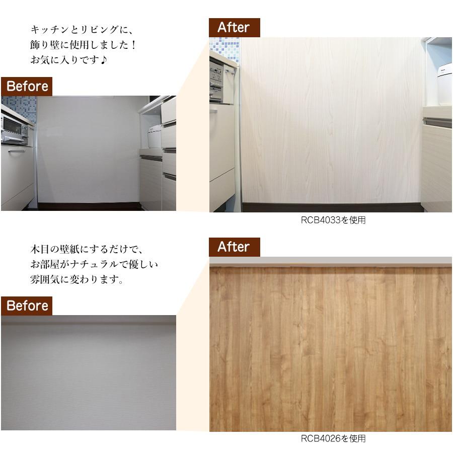 楽天市場 壁紙 壁紙シール 木目 10m 単位 はがせる 張替え 壁紙 補修