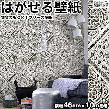 Decoration Tile White Non Woven Fabric Digital Print Wallpaper