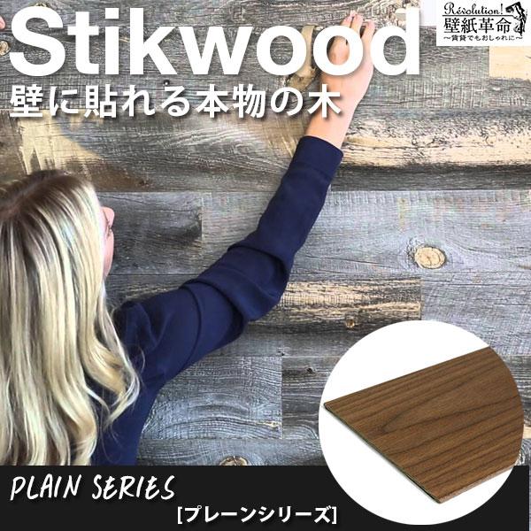 ウッドパネル stikwood plain 壁に貼れる本物の木 スティックウッド プレーンシリーズ 天然木 アメリカ製【約1.8平米分】(11color) 木 DIY 木材 板 壁板 ウッドパネル 木材 貼れる木 壁 西海岸 シール 粘着 補修 壁木 リフォーム 古材 古木