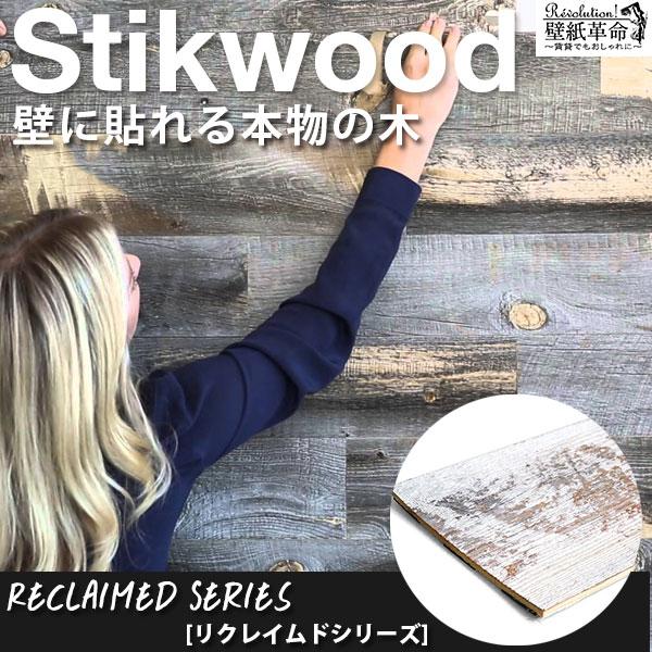 ウッドパネル stikwood reclaimed 壁に貼れる本物の木 スティックウッド リクレイムドシリーズ 天然木 アメリカ製【約1.8平米分】木 DIY 木材 板 壁板 ウッドパネル 木材 貼れる木 壁 西海岸 壁木 シール 粘着 建材 古木 古材 リフォーム 補修