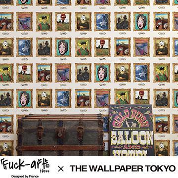 Fuck Art And Kiss 壁紙 THE WALLPAPER TOKYO 絵画 アート 額縁 モダン ヴィンテージ アンティーク フリース壁紙 フリースデジタルプリント壁紙 デジタルプリント壁紙 貼って剥がせる 賃貸OK 日本製(46cmx10m)ファックアートアンドキス