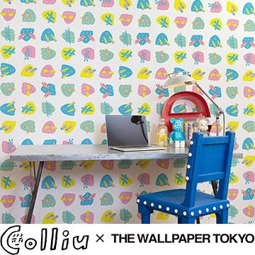 Colliu壁紙 THE WALLPAPER TOKYO アート ポップ カラフル パステル イラスト アーティスト フリース壁紙 フリースデジタルプリント壁紙 デジタルプリント壁紙 貼って剥がせる 賃貸OK 日本製 パネル(46cmx5.15m)